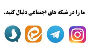 به کانال تلگرامی قائمیه بپیوندید