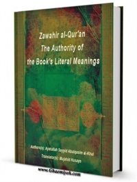 Zawahir al-Qur'an :The Authority of the Book's Literal Meanings